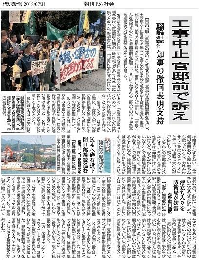 7.30官邸前緊急抗議行動に450人!_d0391192_21155085.jpg