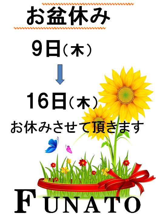 夏期休暇のご案内m(_ _)m_f0237698_18550218.png