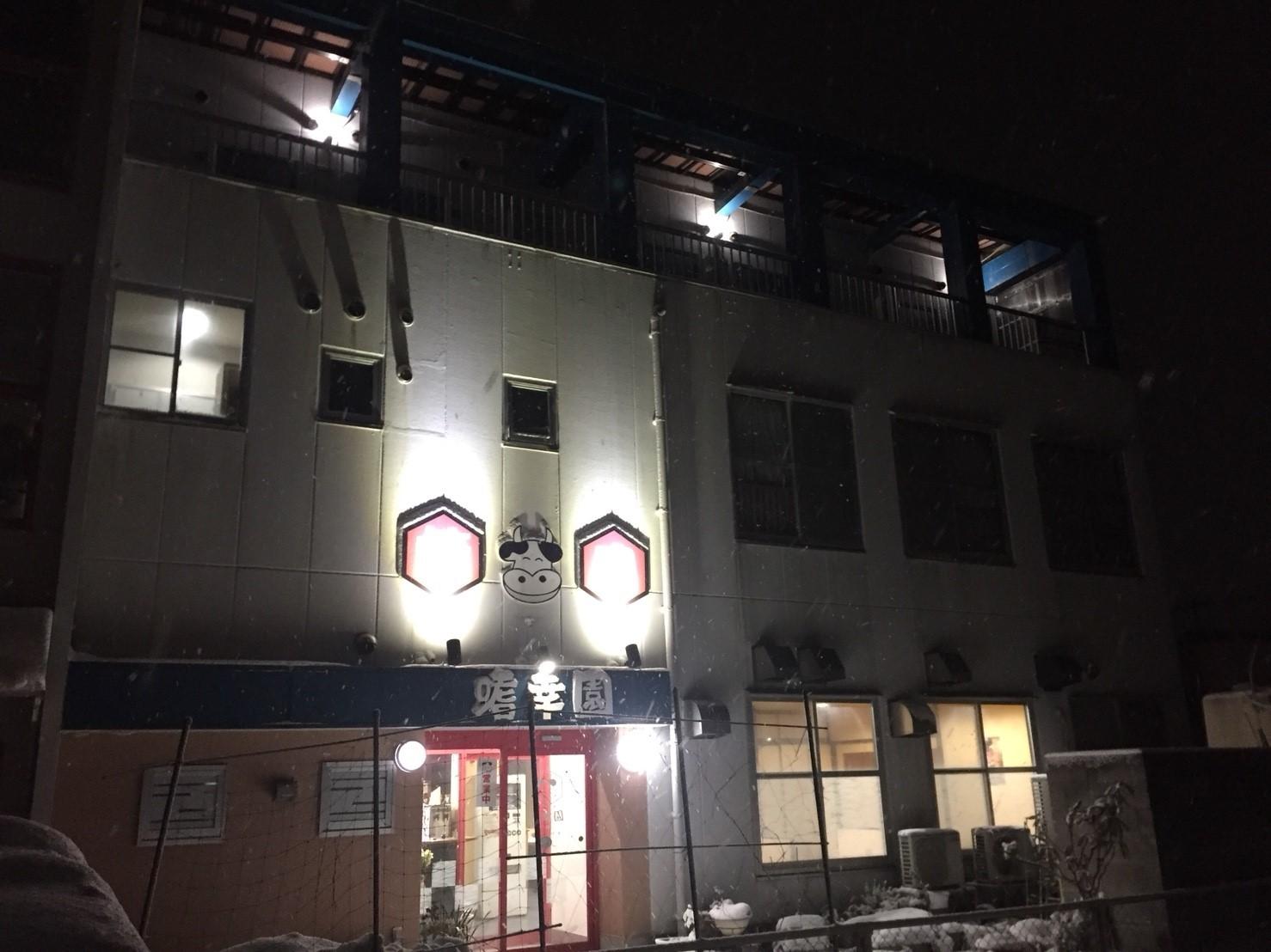 焼肉  嗜好園 鳥大前店 サービスセット_e0115904_23395828.jpg