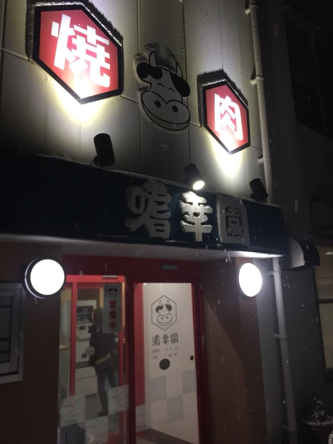 焼肉  嗜好園 鳥大前店 サービスセット_e0115904_23395830.jpg