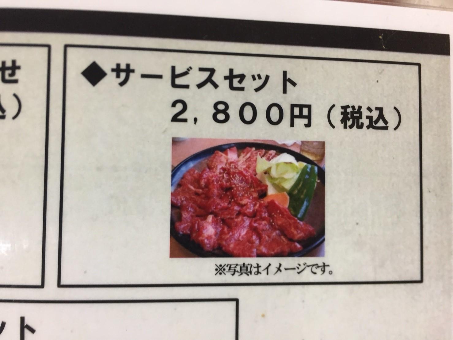 焼肉  嗜好園 鳥大前店 サービスセット_e0115904_23575621.jpg