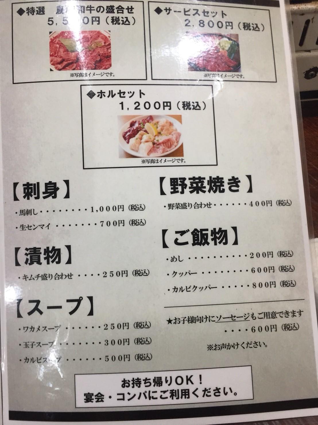 焼肉  嗜好園 鳥大前店 サービスセット_e0115904_23575633.jpg
