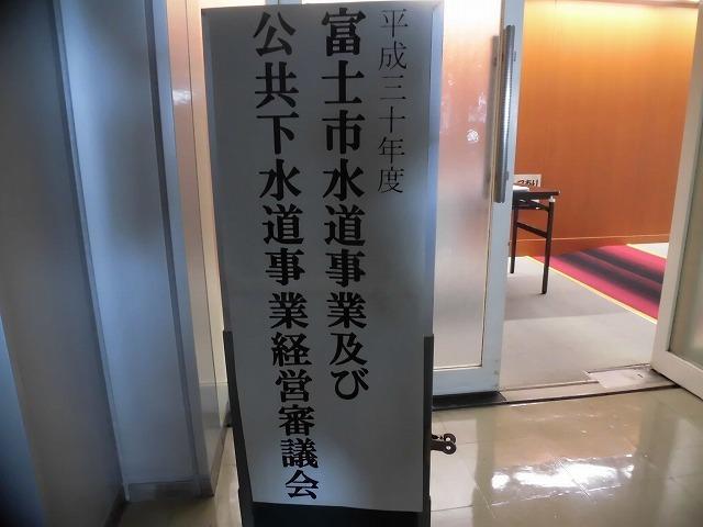 今後5年間は値上げ無しでも健全運営は可能 富士市公共下水道事業経営審議会_f0141310_07420954.jpg