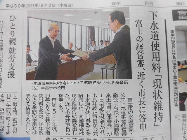 今後5年間は値上げ無しでも健全運営は可能 富士市公共下水道事業経営審議会_f0141310_07422694.jpg