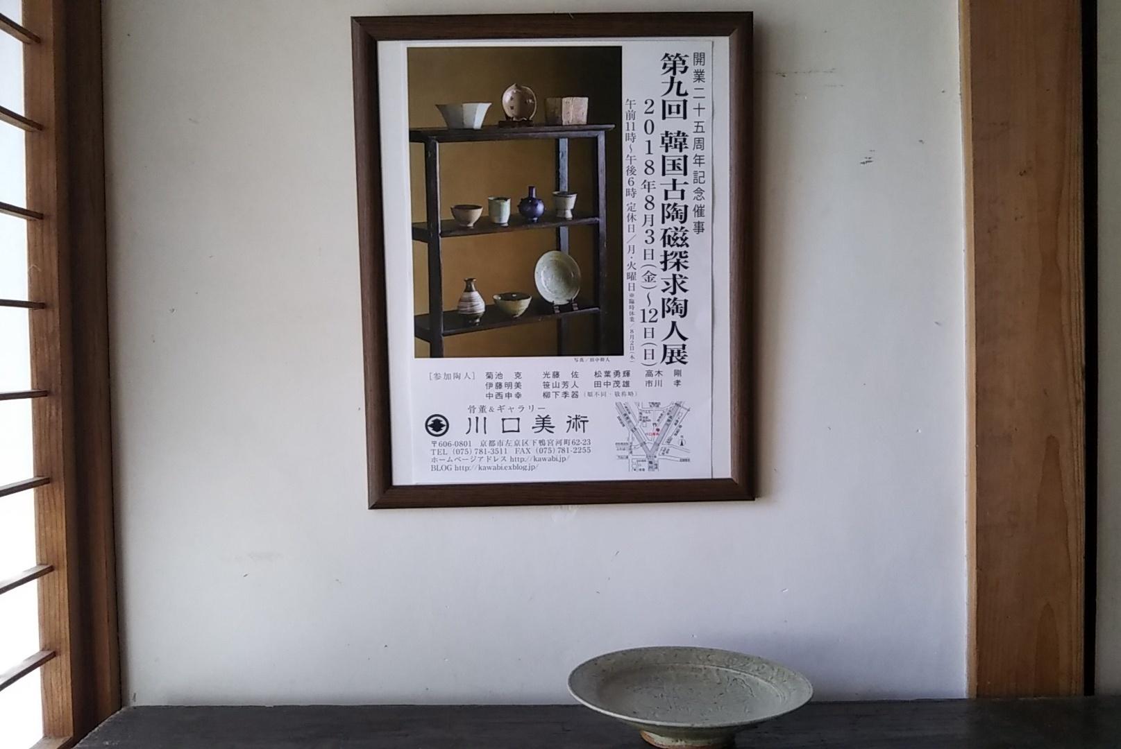第9回韓国古陶磁探求陶人展_d0247023_00013607.jpg