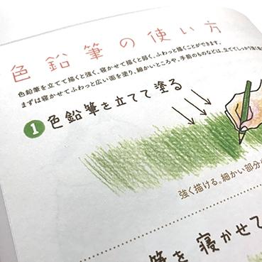 ぬりえBook「きまぐれ猫ちゃんズの花紀行」:カバーデザイン_f0233625_14542122.jpg