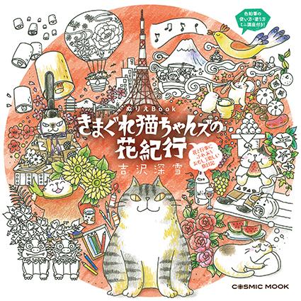ぬりえBook「きまぐれ猫ちゃんズの花紀行」:カバーデザイン_f0233625_14542144.jpg