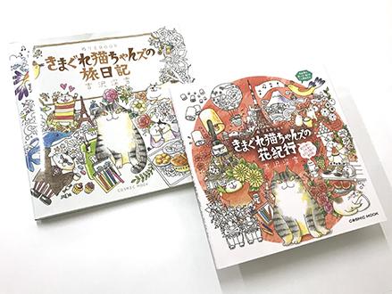 ぬりえBook「きまぐれ猫ちゃんズの花紀行」:カバーデザイン_f0233625_14542198.jpg