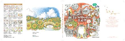 ぬりえBook「きまぐれ猫ちゃんズの花紀行」:カバーデザイン_f0233625_14542325.jpg