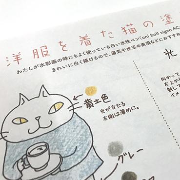 ぬりえBook「きまぐれ猫ちゃんズの花紀行」:カバーデザイン_f0233625_15165086.jpg
