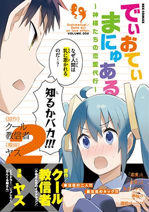 「でぃおてぃまにゅある」第1巻&第2巻:コミックスデザイン_f0233625_16385316.jpg
