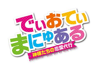 「でぃおてぃまにゅある」第1巻&第2巻:コミックスデザイン_f0233625_16440537.jpg