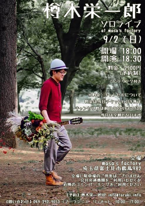 9/2 樽木栄一郎 Solo Live _e0046427_14432349.jpg