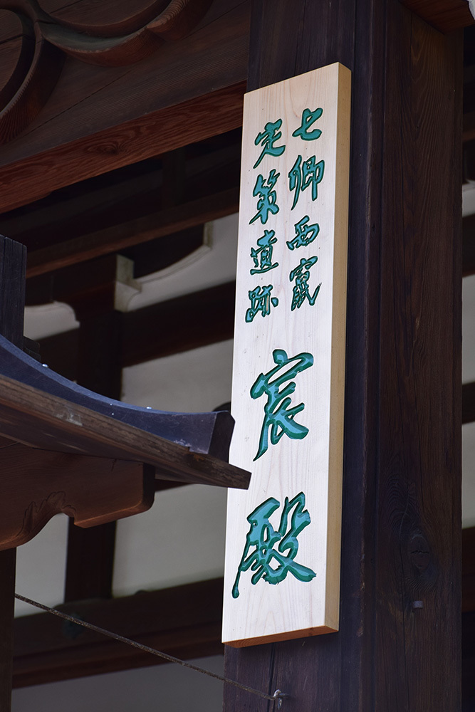幕末京都逍遥 その117 「妙法院(七卿西竄紀念碑)」_e0158128_12085714.jpg