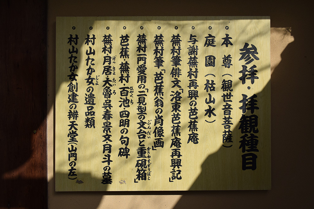 幕末京都逍遥 その119 「金福寺(村山たか隠棲地)」_e0158128_13534760.jpg