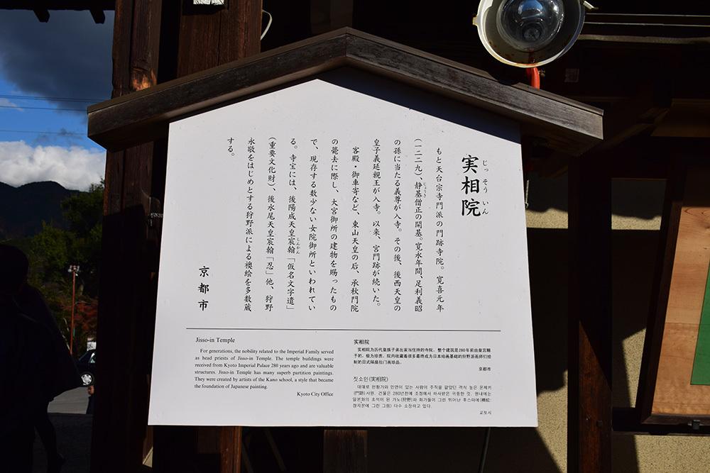 幕末京都逍遥 その124 「実相院」_e0158128_16265820.jpg