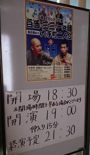J亭スピンオフ企画 三三&一之輔_c0100865_06185821.jpg