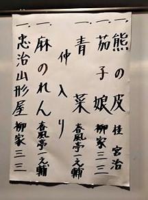 J亭スピンオフ企画 三三&一之輔_c0100865_06300553.jpg