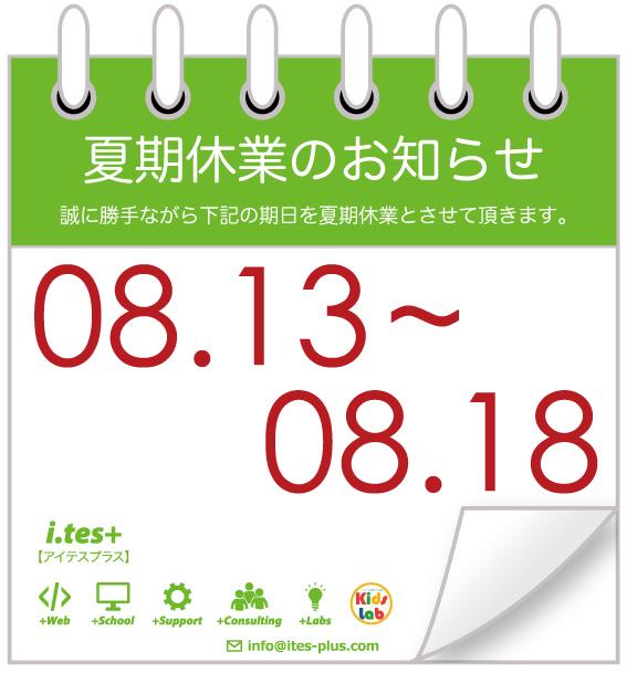 夏期休業のお知らせ #itesPLUS_f0173971_16035064.jpg