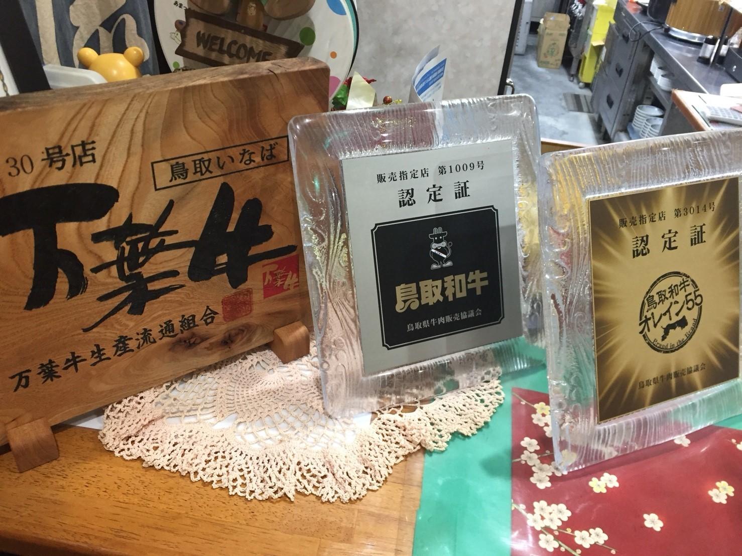焼肉  嗜好園 鳥大前店 サービスセット_e0115904_00521455.jpg