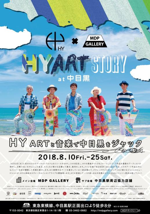 2018/8/10〜25 HY ART STORY at NAKAMEGURO_f0172313_21342686.jpg
