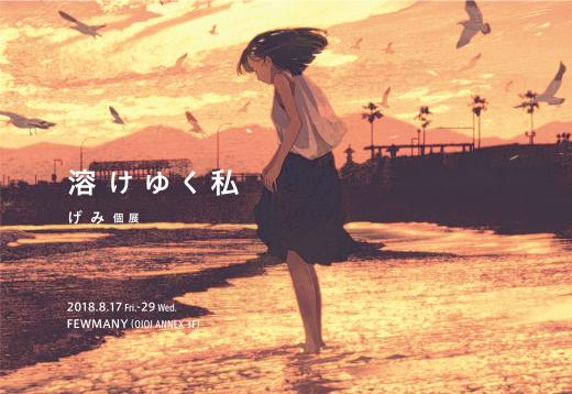 8/17~8/29 げみ個展 『溶けゆく私』開催のお知らせ_f0010033_16512159.jpg