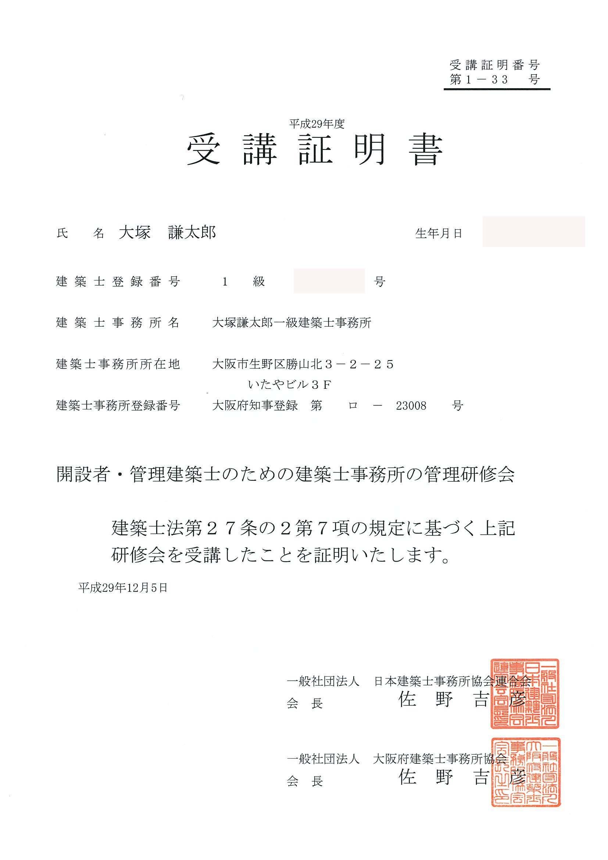 開設者・管理建築士のための建築士事務所の管理研修会を受講しました_a0279334_14581445.jpg