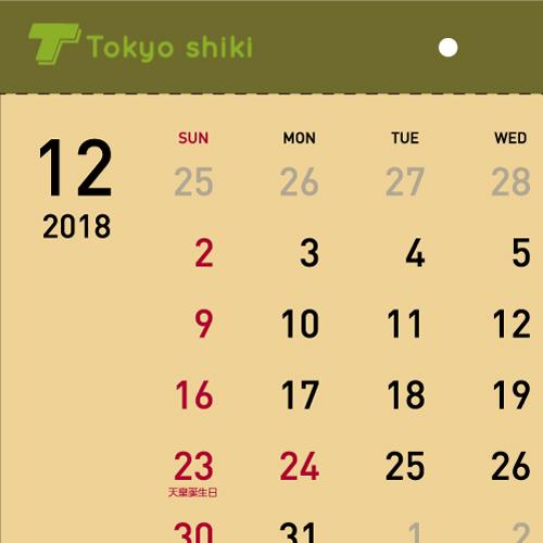 2019年用【Quarto Calendar】_d0095746_15201394.jpg