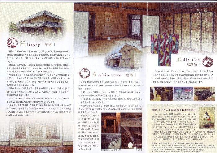 須坂クラシック美術館_c0112559_08074651.jpg