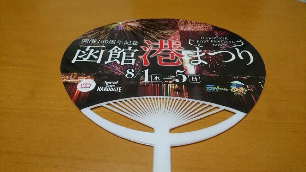 函館港祭りワッショイはこだて千代台五稜郭コースへ!_b0106766_23294977.jpg