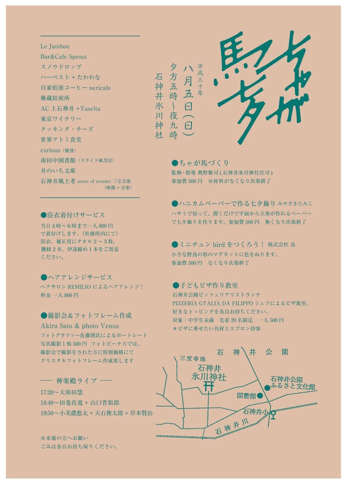 【8/6】「ちゃが馬七夕」に出店します_a0121669_12401620.jpg