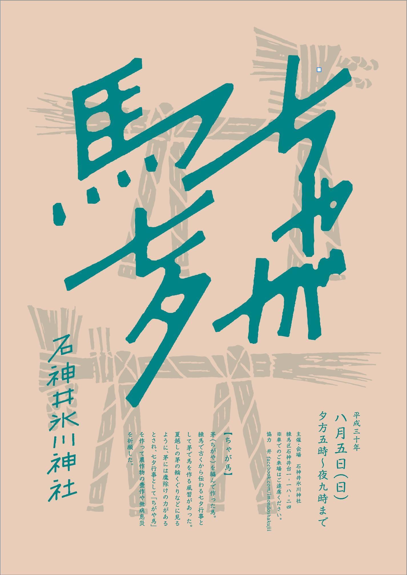【8/6】「ちゃが馬七夕」に出店します_a0121669_12405531.jpg