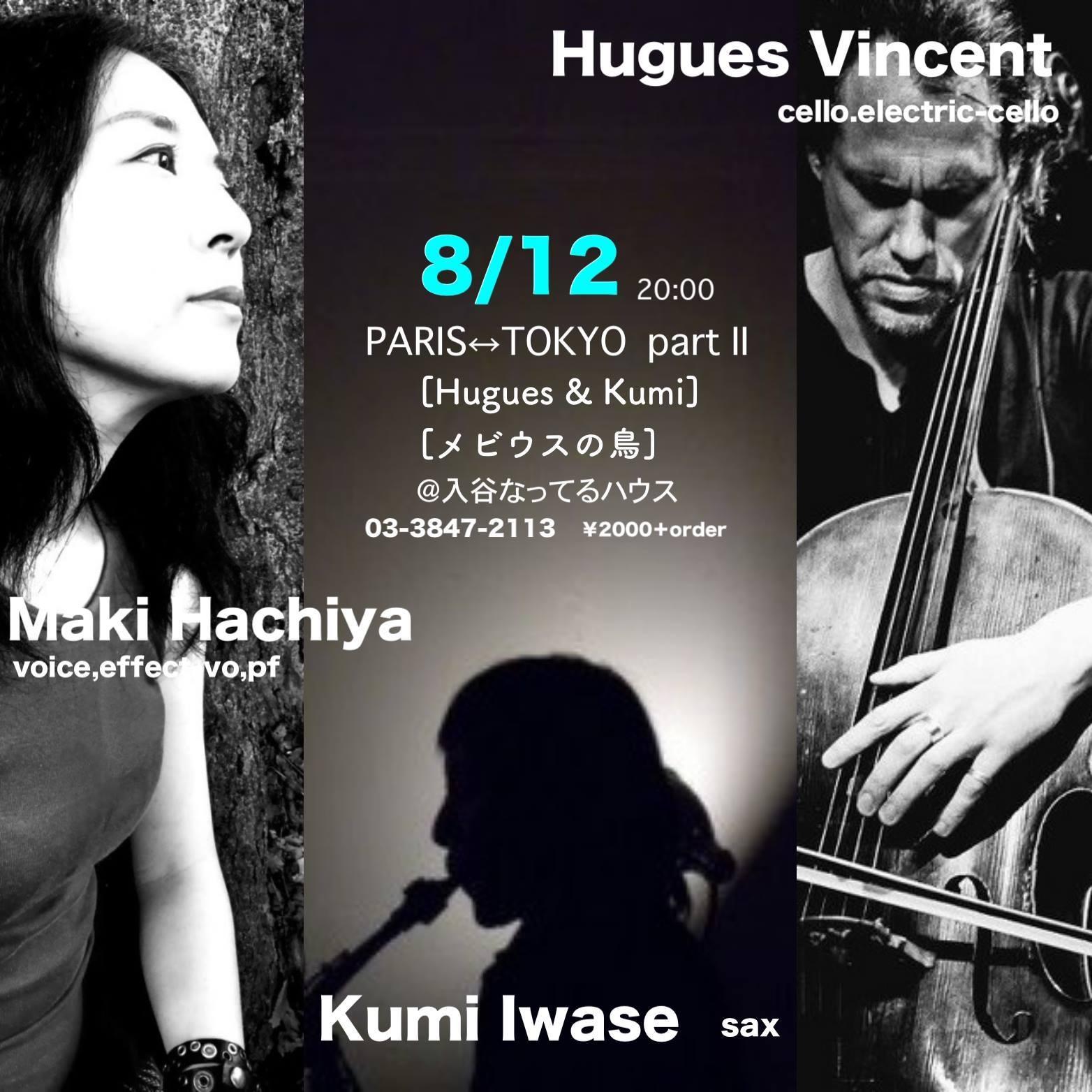 8/4&8/12【PARIS,TOKYO】2days!_d0244370_17080168.jpg