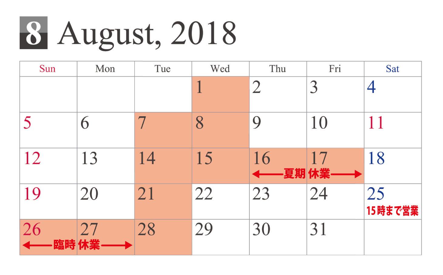 8月の営業日程 〜夏期休業のお知らせ〜_c0250976_08040187.jpg