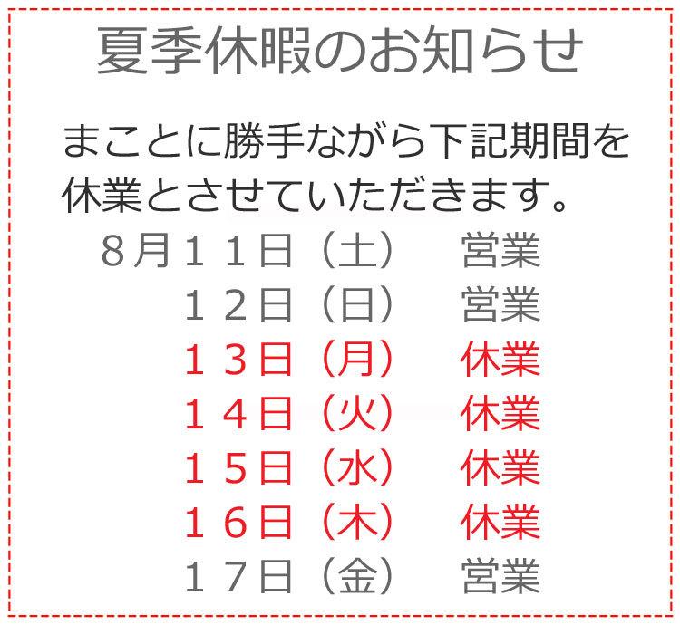 夏季休暇のお知らせ _c0337382_18212477.jpg