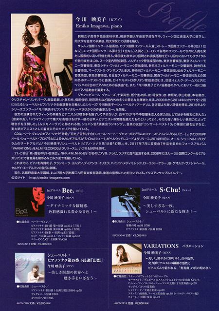 パリゆかりの作曲家たち Vol.3_a0327097_03445980.jpg