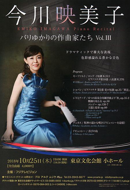 パリゆかりの作曲家たち Vol.3_a0327097_03450014.jpg