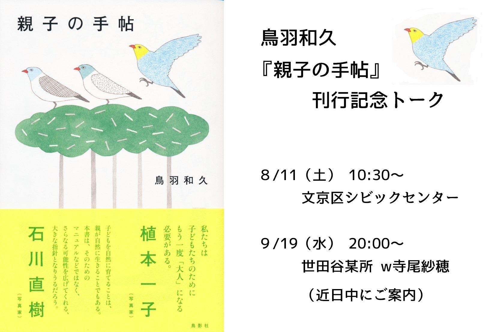 東京開催『親子の手帖』刊行記念イベントのお知らせ_d0116009_11150436.jpg