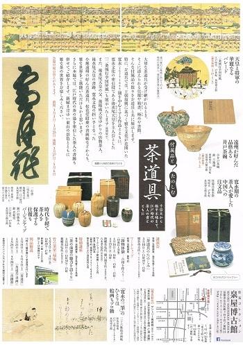付属品とたのしむ茶道具_f0364509_09234883.jpg
