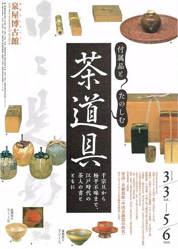 付属品とたのしむ茶道具_f0364509_09240213.jpg