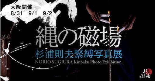 杉浦則夫写真展「縄の磁場/大阪」_f0138928_10430399.jpg