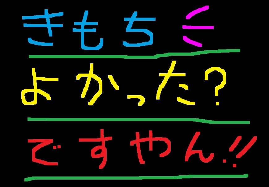 今日も快走?ですやん!_f0056935_20102914.jpg