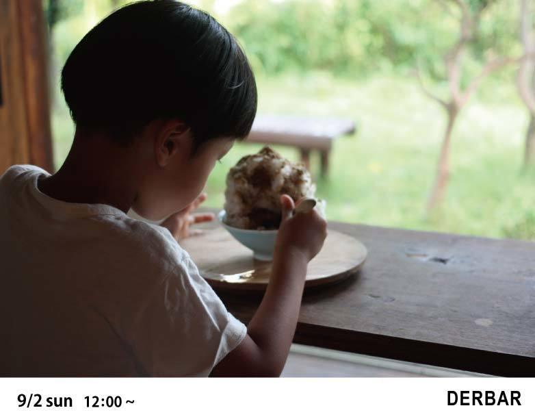 9.2 sun 「デルベアの絶品かき氷」12:00〜_d0210537_19070194.jpg
