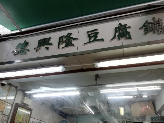 德興隆豆腐鋪_b0248150_13453397.jpg
