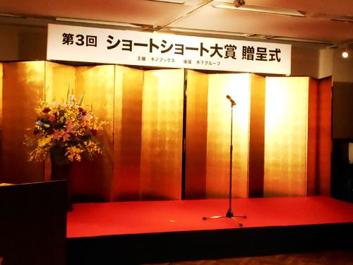 ショートショート大賞授賞式_e0256951_15092094.jpg