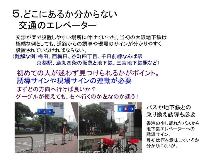 バリアフリーの課題5 どこにあるかわからない駅のエレベーター_c0167961_01441613.jpg