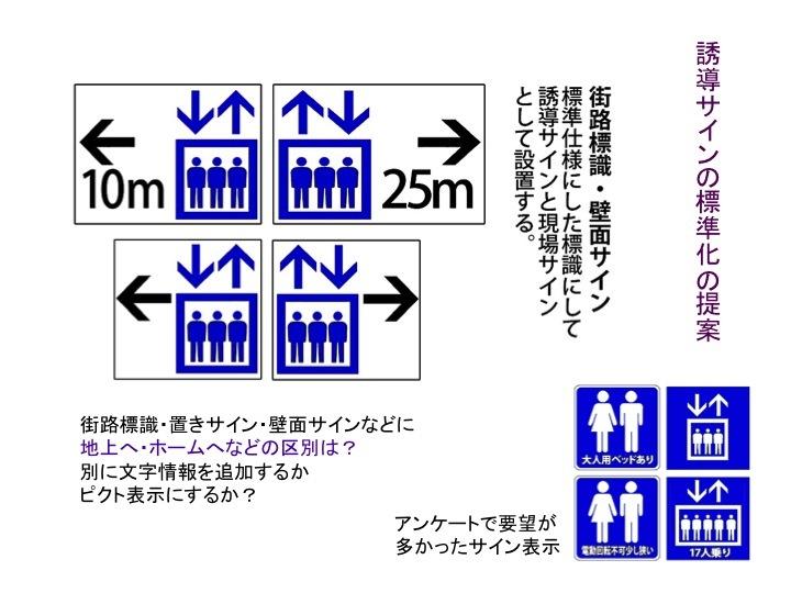 バリアフリーの課題5 どこにあるかわからない駅のエレベーター_c0167961_01444003.jpg