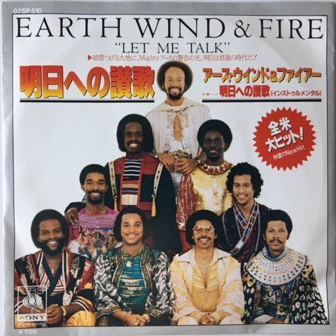 Earth, Wind & Fire – Let Me Talk (アース・ウィンド&ファイヤー ...