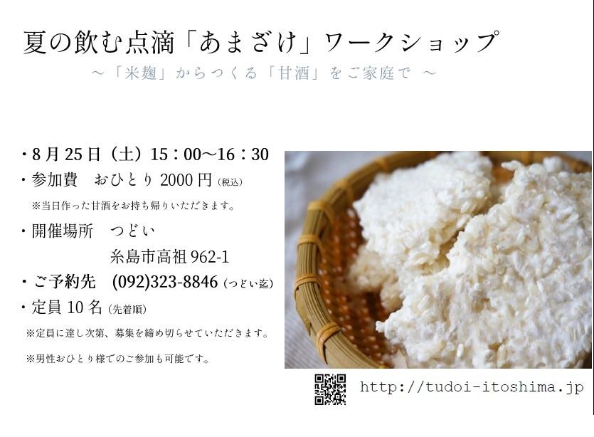 8/25(土)甘酒ワークショップ_e0251361_15552372.jpg