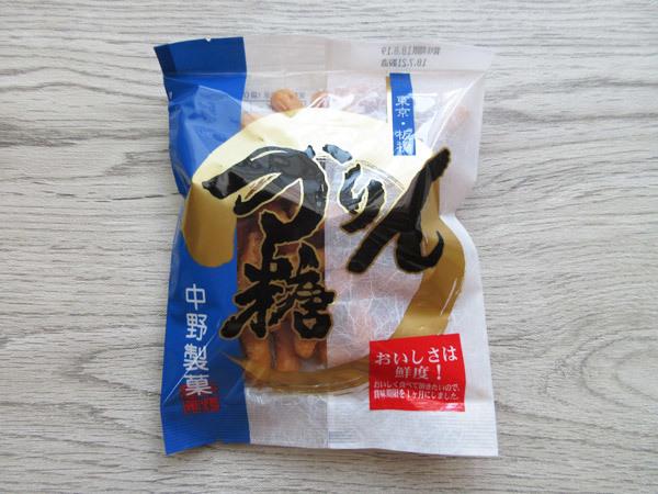 製菓 かりんとう 中野